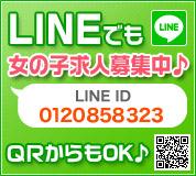 LINEでも女の子求人募集中♪LINE ID:0120858323