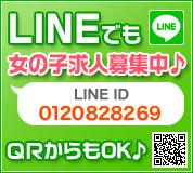 LINEでも女の子求人募集中♪LINE ID:0120828269