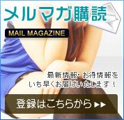 松本デリヘル メルマガ購読