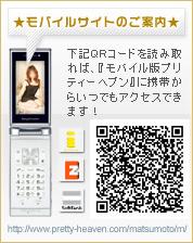 松本デリヘル モバイルサイトのご案内